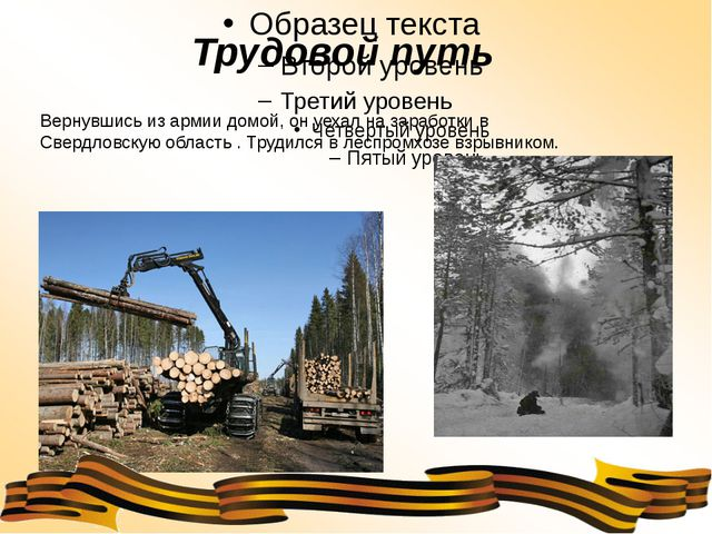 Трудовой путь Вернувшись из армии домой, он уехал на заработки в Свердловску...