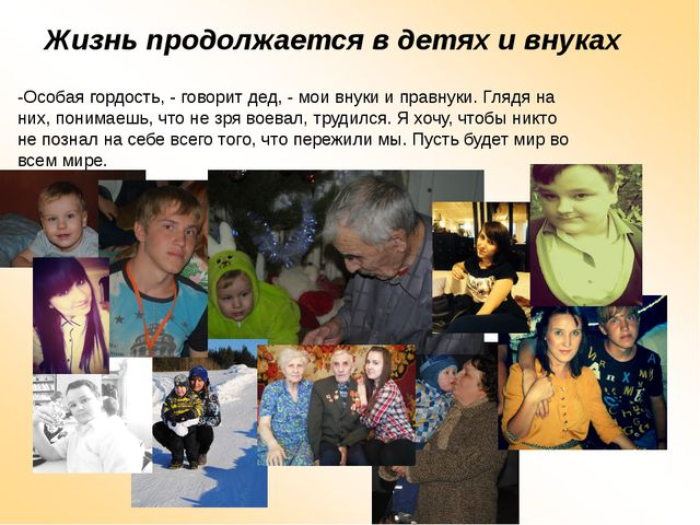 Жизнь продолжается в детях и внуках -Особая гордость, - говорит дед, - мои вн...