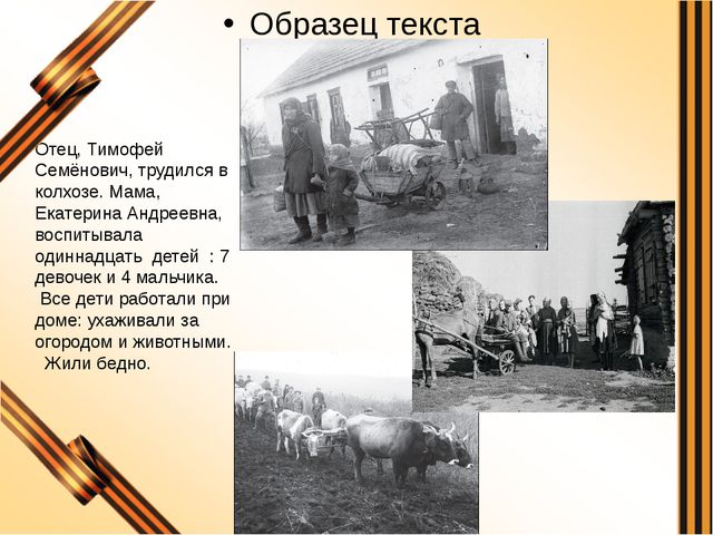 Отец, Тимофей Семёнович, трудился в колхозе. Мама, Екатерина Андреевна, восп...