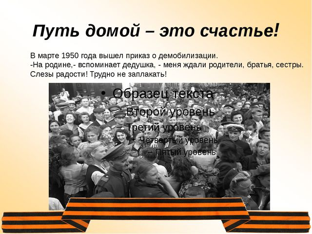 Путь домой – это счастье! В марте 1950 года вышел приказ о демобилизации. -На...