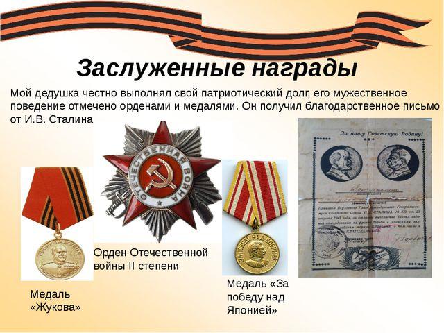 Заслуженные награды Мой дедушка честно выполнял свой патриотический долг, его...
