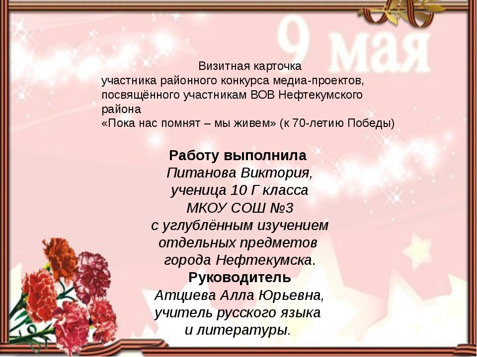 Визитная карточка на конкурс для женщин