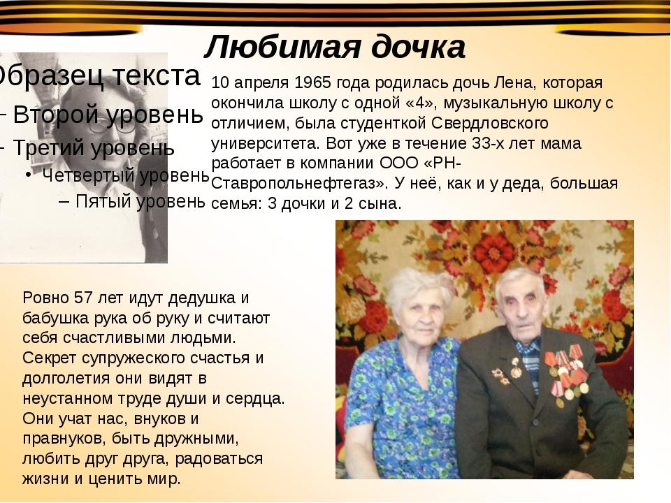 Любимая дочка 10 апреля 1965 года родилась дочь Лена, которая окончила школу...