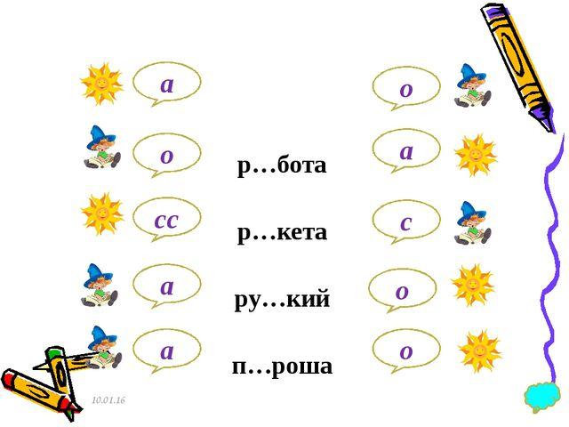 Планирование уроков русского языка с презентацией к урокам  р бота р кета ру кий п роша т пор