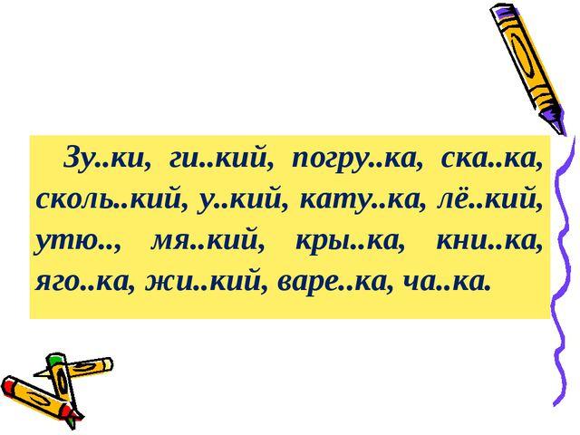 Планирование уроков русского языка с презентацией к урокам  Зу ки ги кий погру ка ска