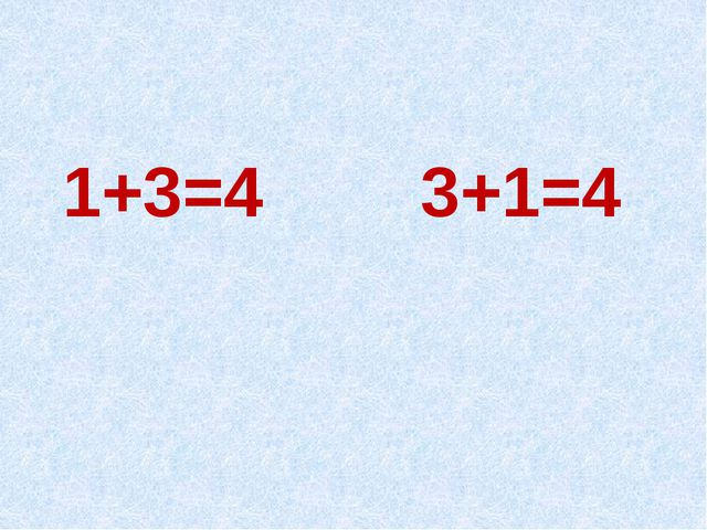 1+3=4 3+1=4