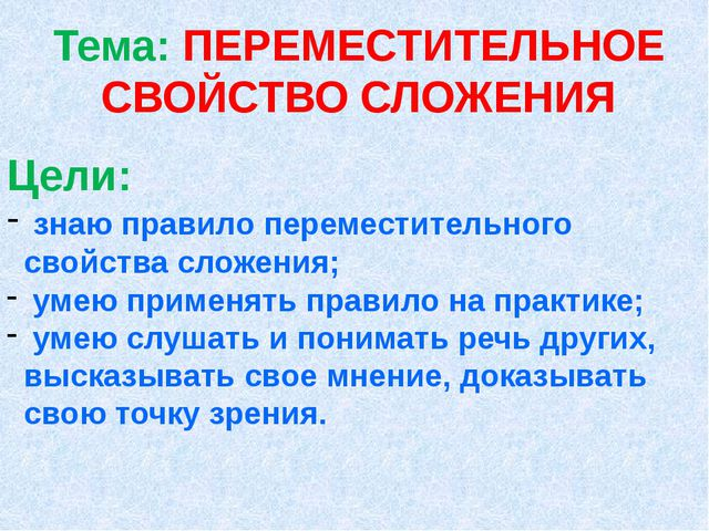 Тема: ПЕРЕМЕСТИТЕЛЬНОЕ СВОЙСТВО СЛОЖЕНИЯ Цели: знаю правило переместительного...
