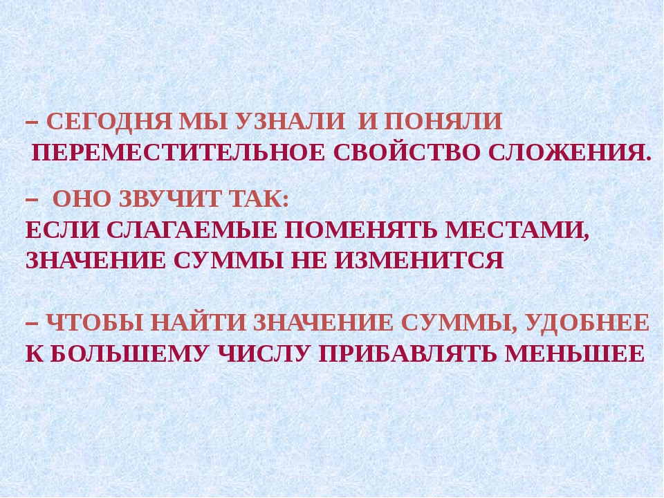 – СЕГОДНЯ МЫ УЗНАЛИ И ПОНЯЛИ ПЕРЕМЕСТИТЕЛЬНОЕ СВОЙСТВО СЛОЖЕНИЯ. – ОНО ЗВУЧИ...