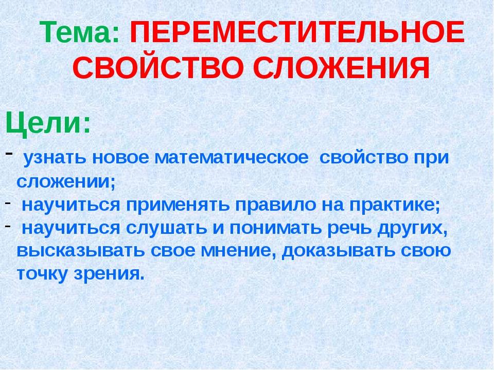 Тема: ПЕРЕМЕСТИТЕЛЬНОЕ СВОЙСТВО СЛОЖЕНИЯ Цели: узнать новое математическое св...