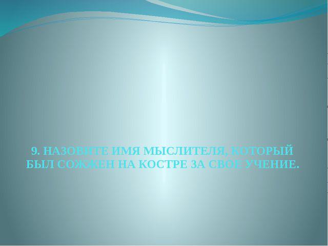 10. ЧЬЯ ЭКСПЕДИЦИЯ ДОКАЗАЛА, ЧТО ЗЕМЛЯ ИМЕЕТ ФОРМУ ШАРА?