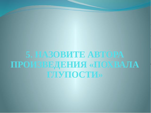 11. ДАТА ПРОВЕДЕНИЯ ПЕРВЫХ ОЛИМПИЙСКИХ ИГР.