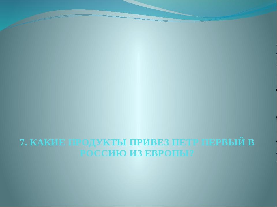 13. ПИЩА БЕДНЯКОВ В ЕВРОПЕ В РНВ.