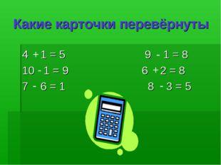 Какие карточки перевёрнуты 4 1 = 5 9 1 = 8 10 1 = 9 6 2 = 8 7 6 = 1 8 3 = 5 +