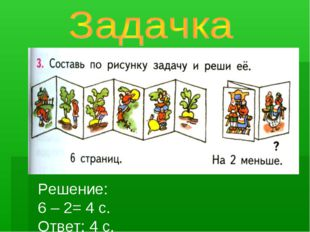 Решение: 6 – 2= 4 с. Ответ: 4 с.