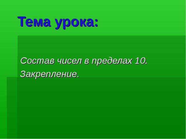 Тема урока: Состав чисел в пределах 10. Закрепление.