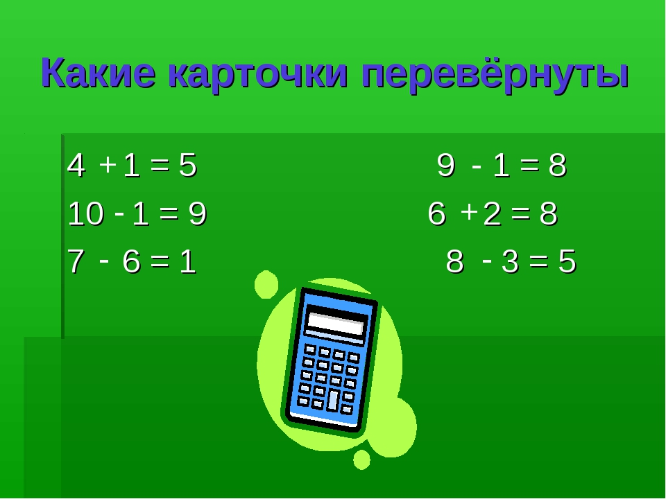Какие карточки перевёрнуты 4 1 = 5 9 1 = 8 10 1 = 9 6 2 = 8 7 6 = 1 8 3 = 5 +...
