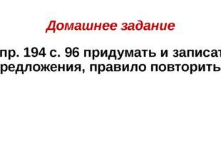 Домашнее задание Упр. 194 с. 96 придумать и записать предложения, правило пов