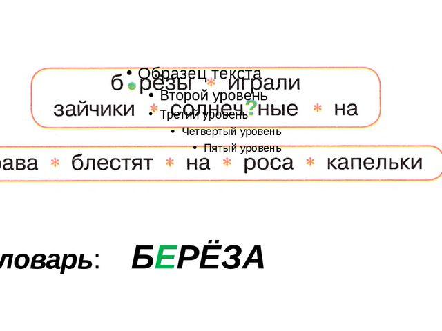 Словарь: БЕРЁЗА