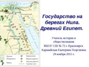 Государство на берегах Нила. Древний Египет. Учитель истории и обществознания