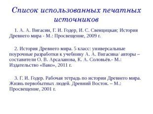 Список использованных печатных источников 1. А. А. Вигасин, Г. И. Годер, И. С