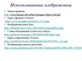 Использованные изображения Линия времени http://www.husain-off.ru/hg7n/images
