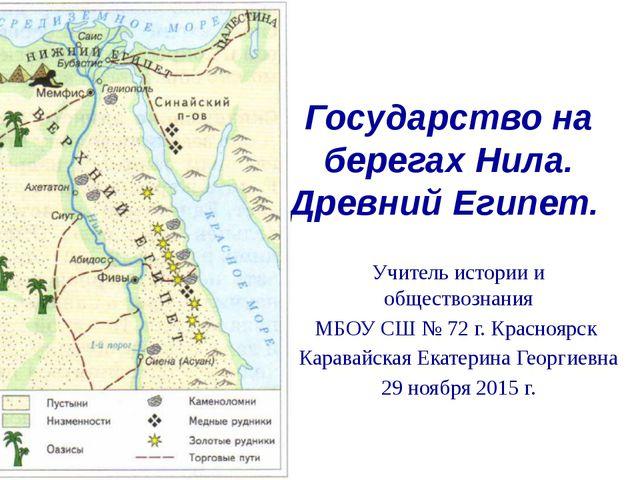 Государство на берегах Нила. Древний Египет. Учитель истории и обществознания...