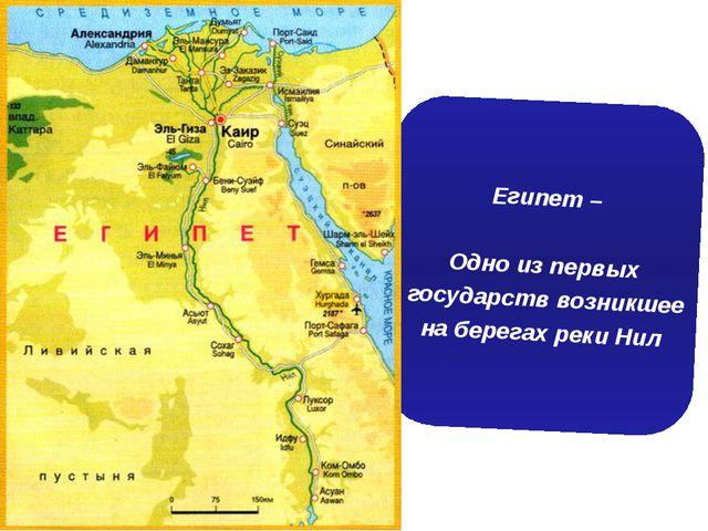Египет – Одно из первых государств возникшее на берегах реки Нил