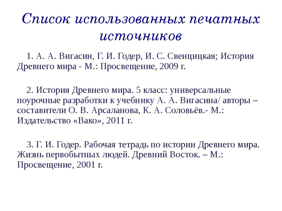 Список использованных печатных источников 1. А. А. Вигасин, Г. И. Годер, И. С...