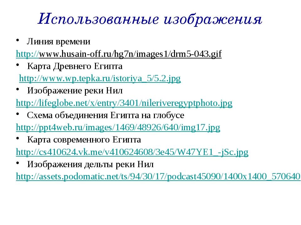 Использованные изображения Линия времени http://www.husain-off.ru/hg7n/images...