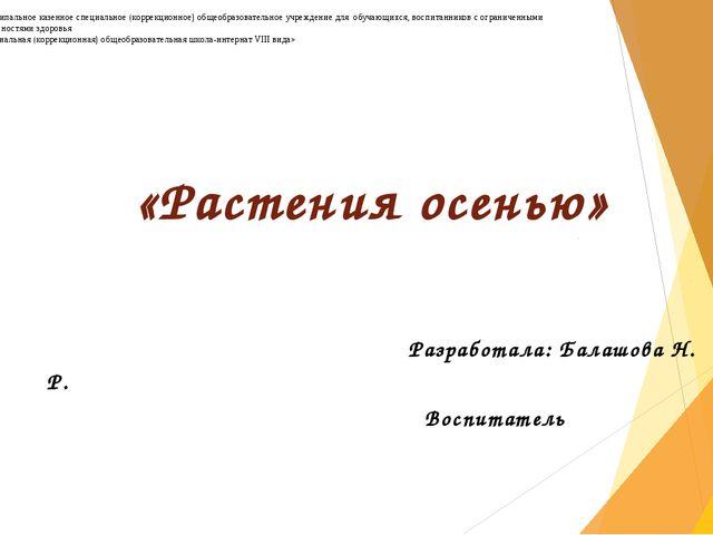 Муниципальное казенное специальное (коррекционное) общеобразовательное учрежд...