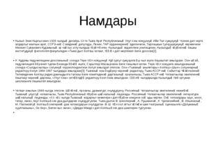 Намдары Кызыл-Эник Кыргысович 1929 чылдың декабрь 13-те Тыва Арат Республикан