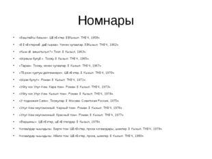 Номнары «Баштайгы базым». Шүлүктер. ‒ Кызыл: ТНҮЧ, 1958ч. «Өңнүктерниң даңгы