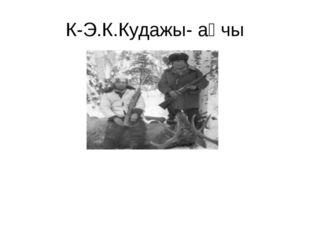 К-Э.К.Кудажы- аңчы