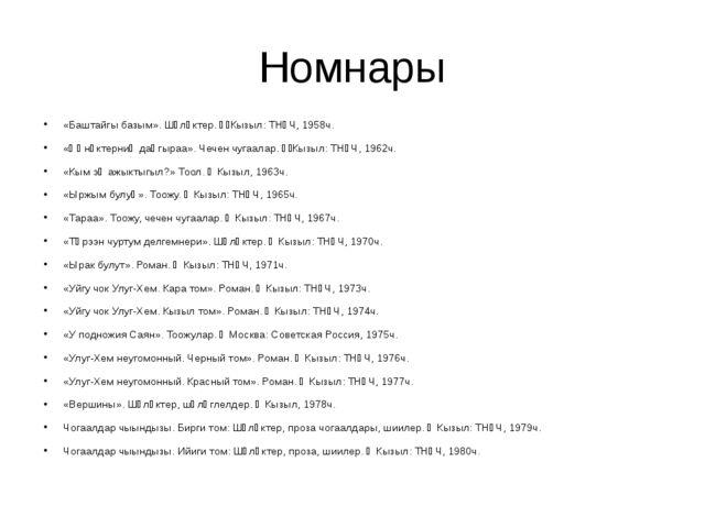 Номнары «Баштайгы базым». Шүлүктер. ‒ Кызыл: ТНҮЧ, 1958ч. «Өңнүктерниң даңгы...