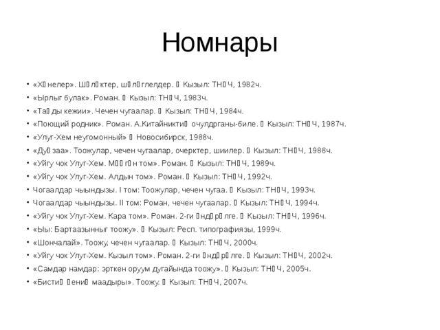 Номнары «Хөнелер». Шүлүктер, шүлүглелдер. ‒ Кызыл: ТНҮЧ, 1982ч. «Ырлыг булак»...