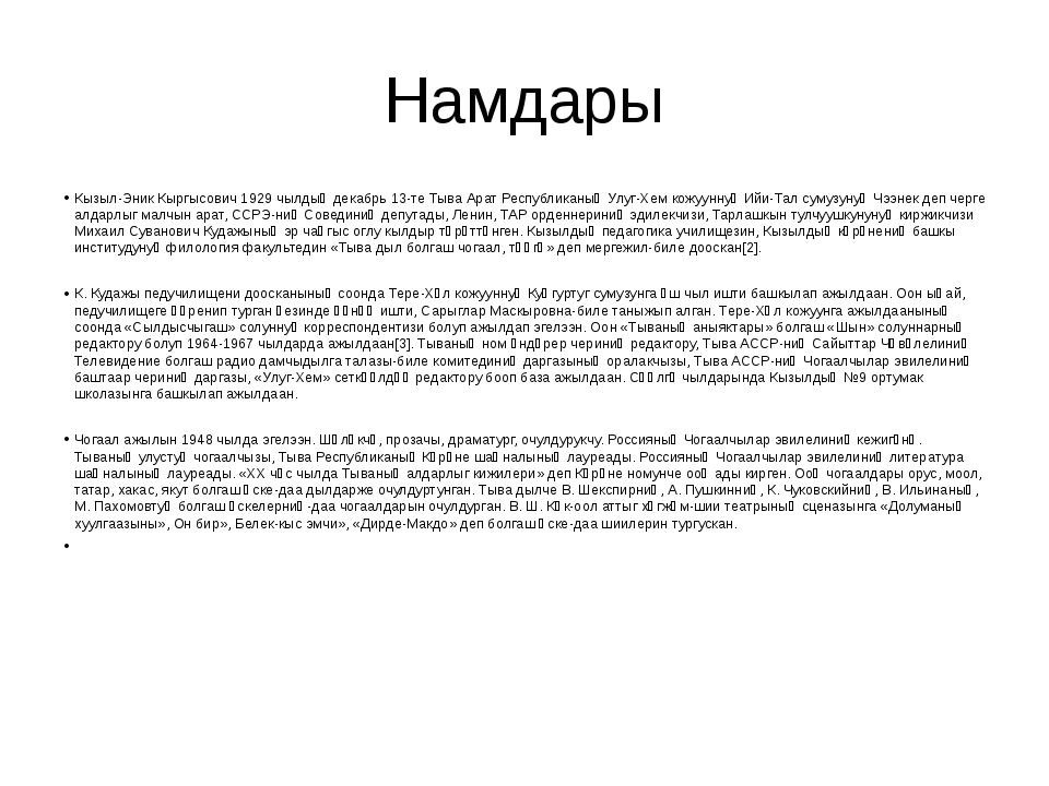 Намдары Кызыл-Эник Кыргысович 1929 чылдың декабрь 13-те Тыва Арат Республикан...