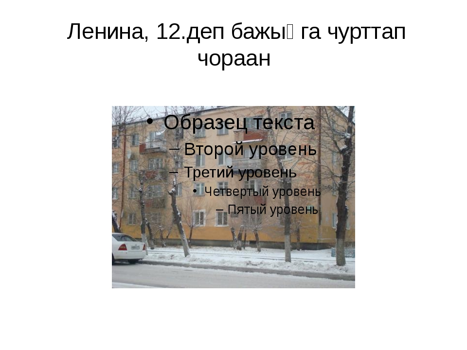 Ленина, 12.деп бажыңга чурттап чораан