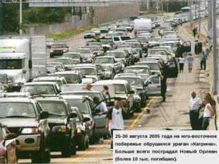 25-30 августа 2005 года на юго-восточное побережье обрушился ураган «Катрина»