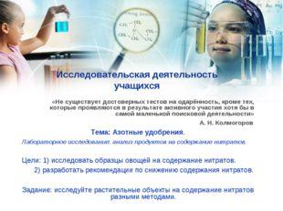 Исследовательская деятельность учащихся «Не существует достоверных тестов на