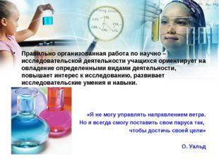 Правильно организованная работа по научно – исследовательской деятельности у