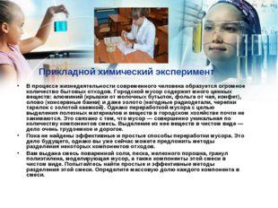 Прикладной химический эксперимент В процессе жизнедеятельности современного ч