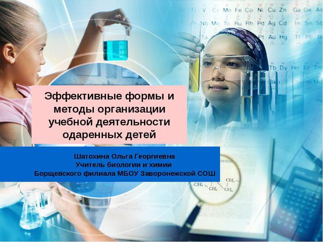 Эффективные формы и методы организации учебной деятельности одаренных детей Ш...