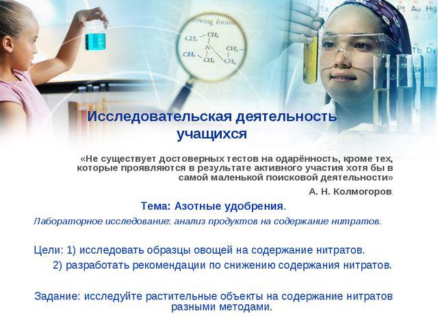 Исследовательская деятельность учащихся «Не существует достоверных тестов на...
