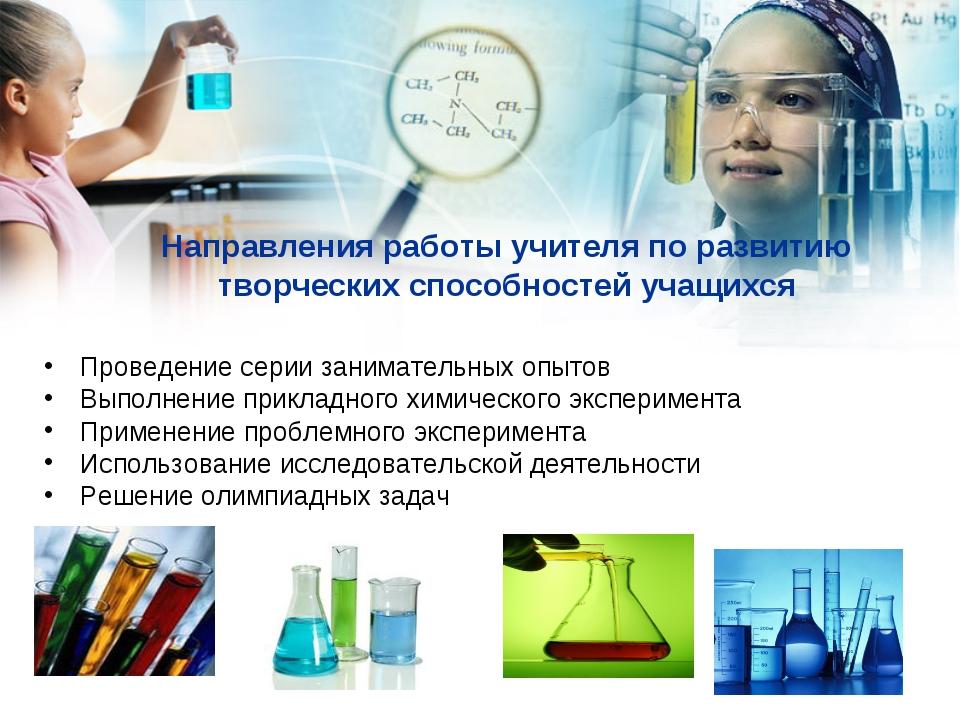 Направления работы учителя по развитию творческих способностей учащихся Прове...