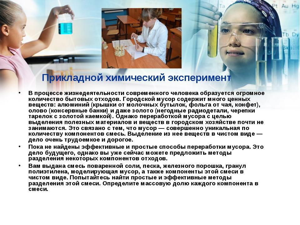 Прикладной химический эксперимент В процессе жизнедеятельности современного ч...