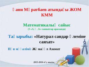 Ғани Мұратбаев атындағы ЖОМ КММ Математикалық сайыс (5 «А, Ә, Б» сыныптар ара