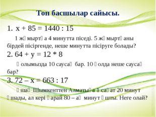 Топ басшылар сайысы. х + 85 = 1440 : 15 1 жұмыртқа 4 минутта піседі. 5 жұмырт
