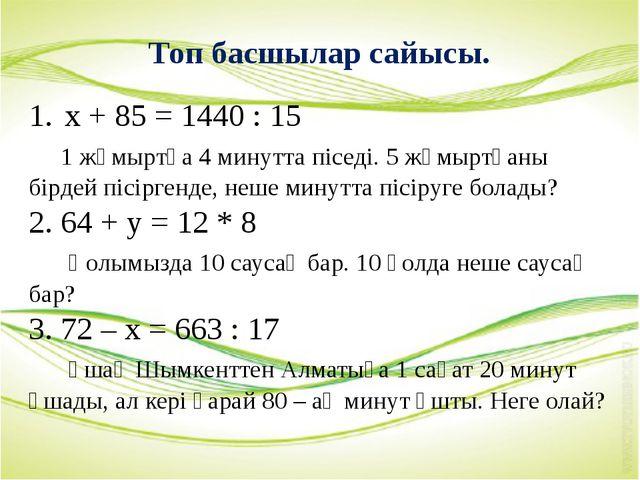 Топ басшылар сайысы. х + 85 = 1440 : 15 1 жұмыртқа 4 минутта піседі. 5 жұмырт...