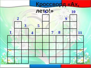 Кроссворд «Ах, лето!» 1 2 3 4 5 6 7 8 9 10 11