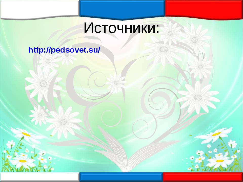 Источники: http://pedsovet.su/